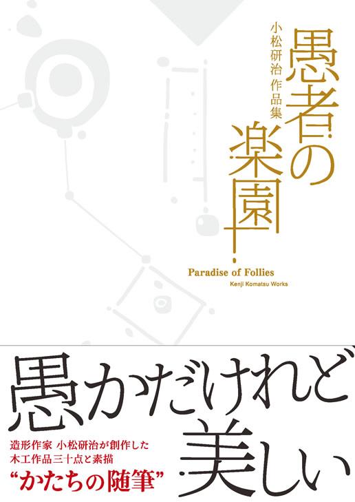 愚者の楽園 書籍発刊のお知らせ